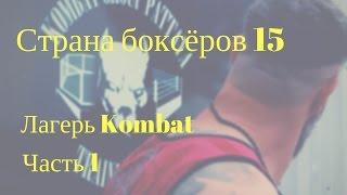 Страна Боксёров с Сергеем Бадюком • Фильм 15 • Комбат • Часть 1