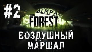 The Forest | Воздушный маршал | [Let's Play] #2