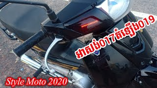 Style Moto 2020 /លេងម៉លេងម៉ូតូស្ទាវ2020/Honda Dream 017 update2019