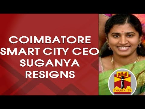 Coimbatore Smart City CEO Suganya Resigns | Thanthi TV
