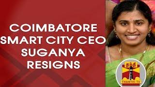 Coimbatore Smart City CEO Suganya Resigns | Thanthi TV