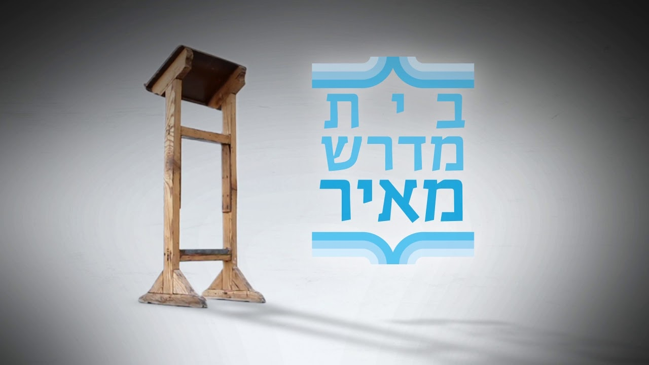 תלמודה של ארץ ישראל - העכברים של בית המקדש חלק ב - הרב ראובן פיירמן - שיעור 8
