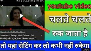 यूट्यूब वीडियो रुक रुक के चलता है YouTube video Ruk Ruk ke chalta hai