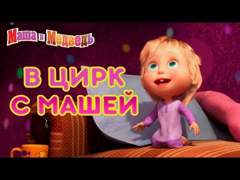 Маша и Медведь - 🤡 В Цирк с Машей! 🎪