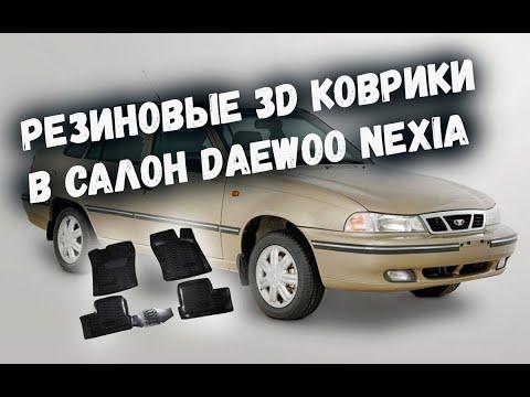 Резиновые коврики 3D в салон Daewoo Nexia \ ОБЗОР В ТАЧКЕ