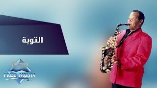 Samir Srour - El Toba | سمير سرور - التوبه