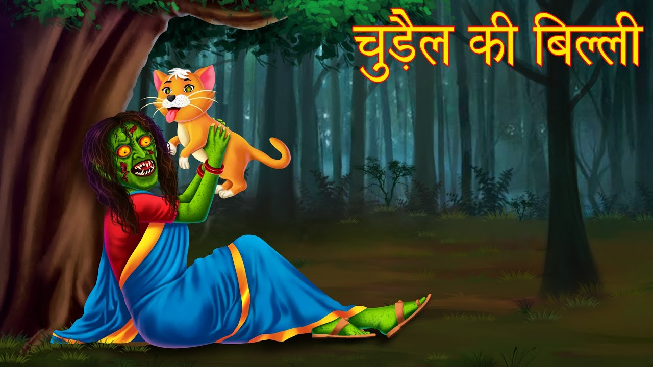 चुड़ैल की बिल्ली | The Witch's Cat | Stories in Hindi | Horror Stories | Kahaniya in Hindi | Stories