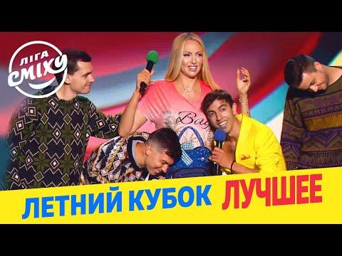 Лига Смеха 2020 - Оля Полякова и какие-то бомжи из Стояновки - Лучшие Приколы Июнь 2020