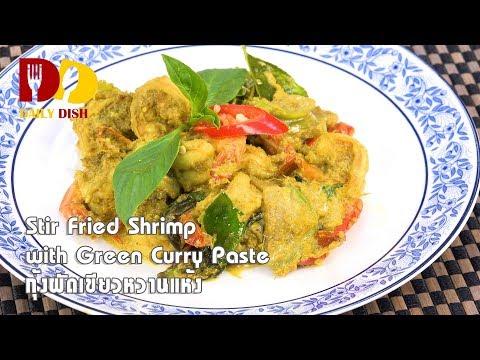 Stir Fried Shrimp with Green Curry Paste | Thai Food | กุ้งผัดเขียวหวานแห้ง - วันที่ 06 Nov 2018