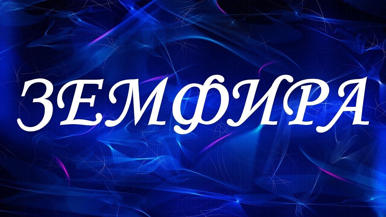 Надписями это, картинка с именем земфира