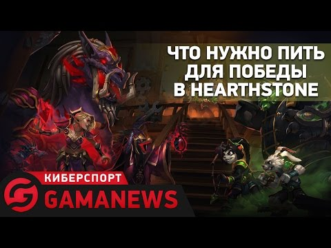 видео: gamanews. Киберспорт — hearthstone; astralis; sk telecom t1