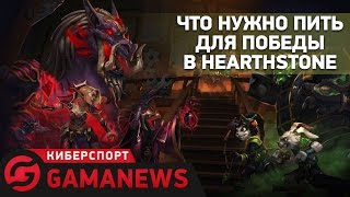 GamaNews. Киберспорт — Hearthstone; Astralis; SK Telecom T1