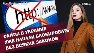 Сайты в Украине уже начали блокировать без всяких законов   ЯсноПонятно #493 by Олеся Медведева