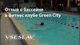 Отзыв о бассейне в фитнес клубе. Компания Всеслав-Бассейны