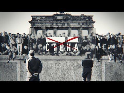 Документальный проект «Стена» | Интер