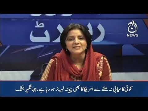 Bureau Report with Farzana Ali | America Aur Afghan Taliban Kay Muhaiday Ka Mustakbil | Aaj News