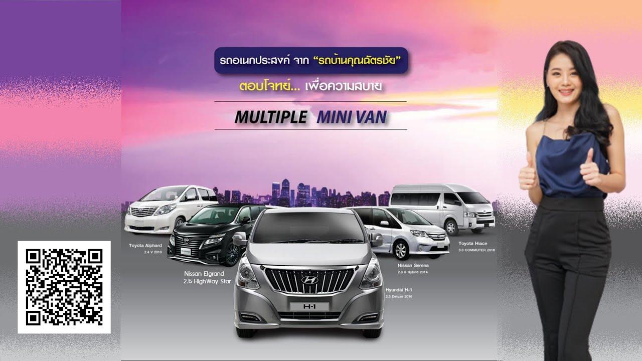 Mini Van Clearance SALE 2020 ราคาลดโหดมาก ห้ามพลาด