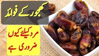 What If You Eat 3 Dates Every day For 1 Week This Is What Happens To Your Body