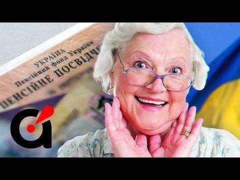 Украинцы будут выходить на пенсию раньше! Кому повезет?