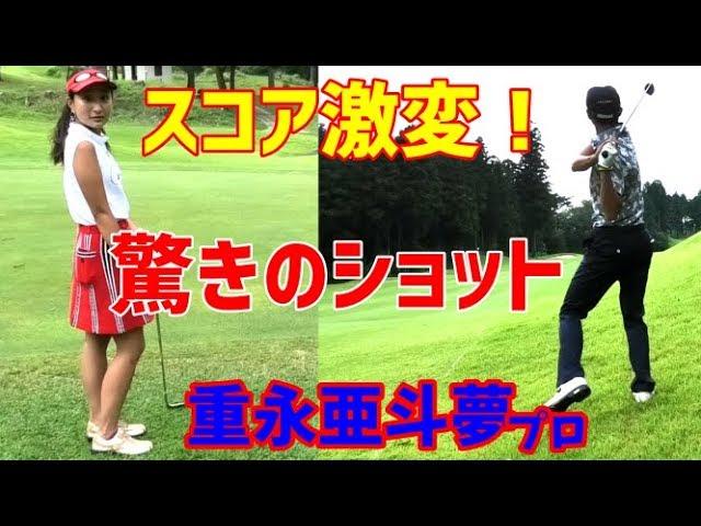【ゴルフレッスン】これぞ、プロのショット!!名キャディーでスコアアップ!~コースでの考え方を変えるとスコアが激変!~