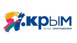 Крым 2016. Союз дизайнеров России не одобрил логотип полуострова