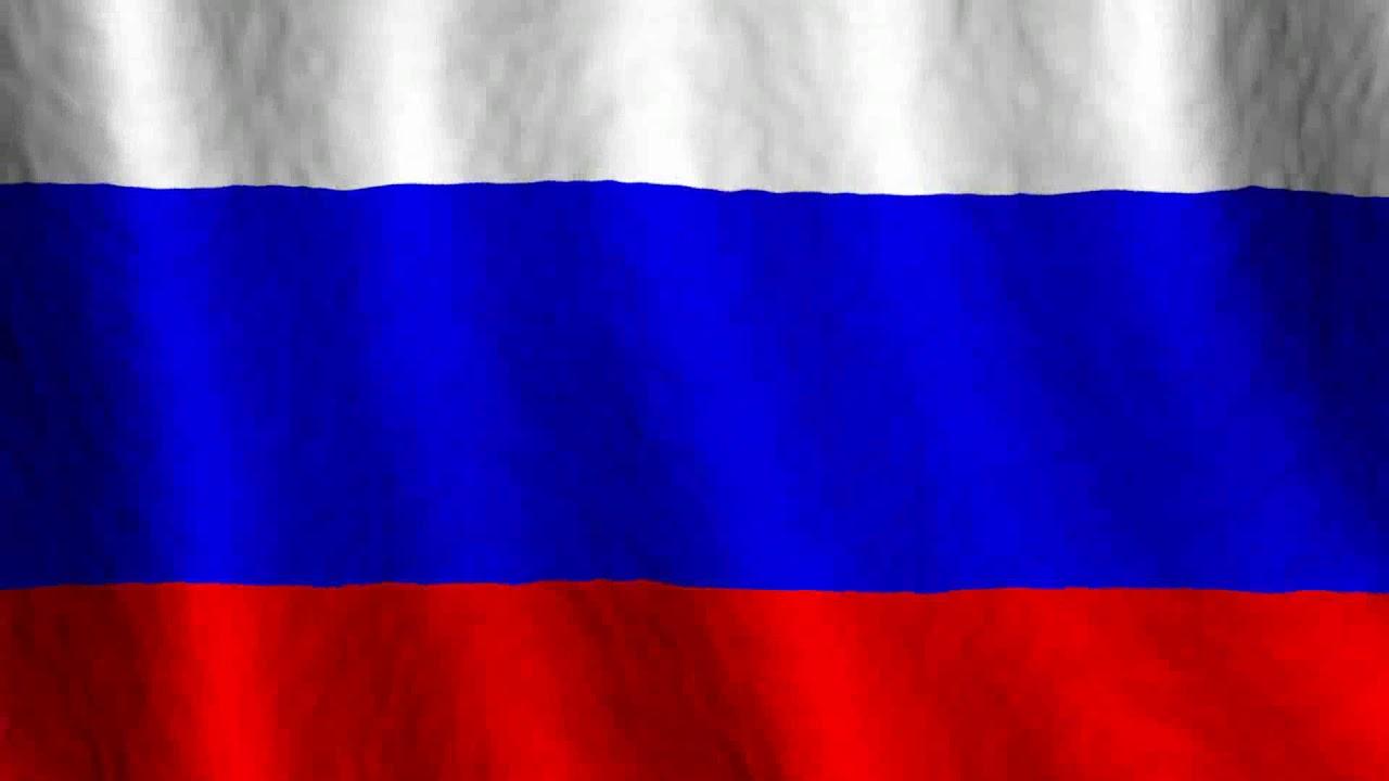 Картинки российского флага живые обои