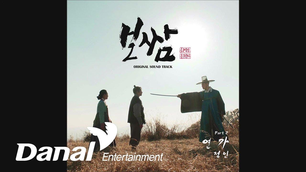정인 (JUNG-IN) - 연가 (Love Song)   보쌈-운명을 훔치다 OST Part.2