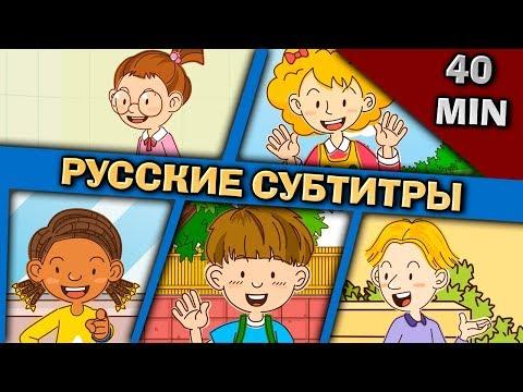 Easy English For Kids 40 Min #1 (РУССКИЕ СУБТИТРЫ)