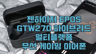 EPOS 젠하이저 GTW270 멀티플랫폼 무선 게이밍 …