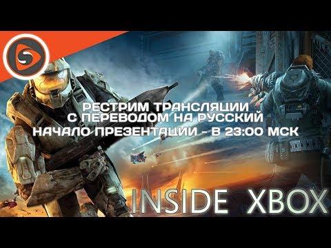 Шоу Inside Xbox на X019. Рестрим трансляции с переводом