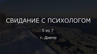 Свидание с психологом. Серия 5 из 7. Днепропетровск. Тема: Теща и тесть, свекр и свекровь.