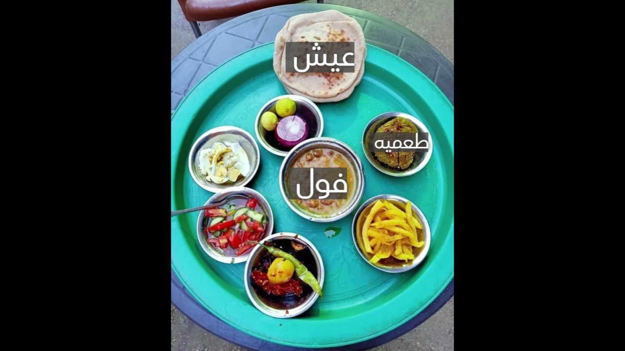 عدد السعرات الحرارية في الفطار المصري