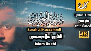 سورة المزمل اسلام صبحي | Quran Surat AlMuzzammil