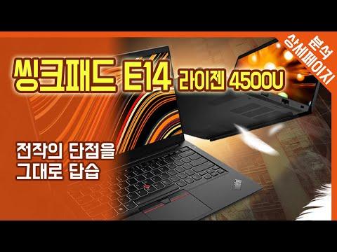 레노버 씽크패드 E14, E15 라이젠5 4500U 모델 구매 전 리뷰 / Lenovo ThinkPad E14-20T6S04X00