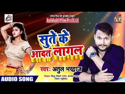 सुते-के-आदत-लागल-sutte-ke-aadat-bhail---atul-bhardwaj---bhojpuri-hit-song