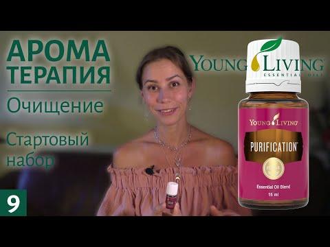 Эфирное масло Purification (Очищение) / Стартовый набор Young Living / Ароматерапия
