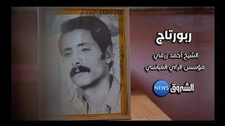 الشيخ أحمد زرقي .. أحد مؤسسي فن الراي الجزائري