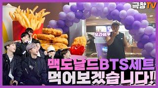 [먹방] 맥도날드 BTS세트 먹어보겠습니다~!