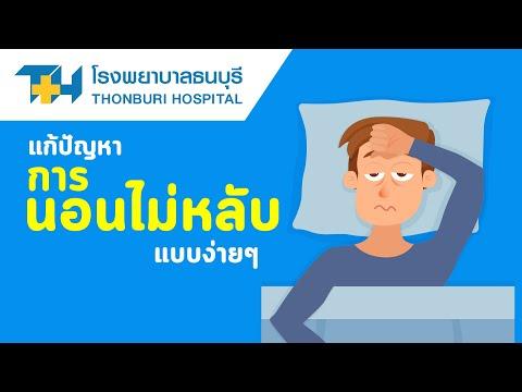 โรงพยาบาลธนบุรี : แก้ปัญหาการนอนไม่หลับแบบง่าย