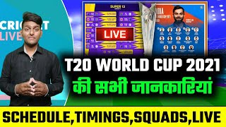 T20 World Cup 2021 - Indian Team Squads & Schedule,Live Telecasting & Timings | T20 WC All Details