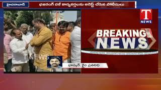 Police Arrests Bajrang dal Activists  Telugu