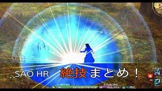 【SAO HR】深淵の巫女 絶義まとめ! ソードアート・オンライン ―ホロウ・リアリゼーション―