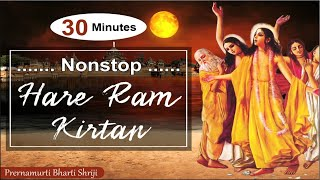 30 minutes Nonstop Hare Ram Kirtan हरे राम कीर्तन  Prernamurti Bharti Shriji
