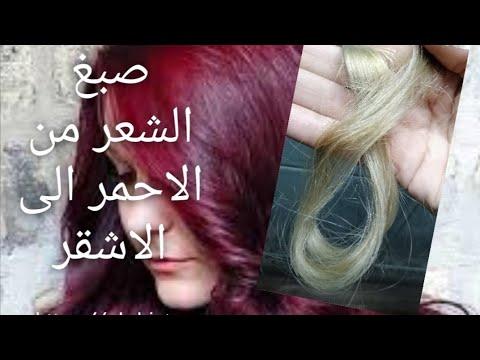 تغيير لون الشعر من الأحمر إلى الأشقر من شعر احمر الى شعر اشقر رمادي او بلاتيني بسهوله جدا Youtube
