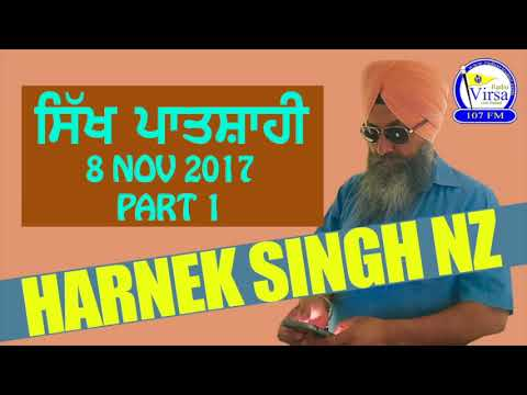 8 NOV 2017 | Sikh Patshahi | Part 1/3 | ਸਿੱਖ ਪਾਤਸ਼ਾਹੀ | Radio Virsa NZ | Harnek Singh Newzealand