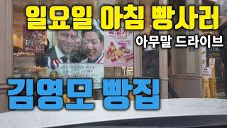 일요일 아침 빵사러 갑니다. 김영모 빵집