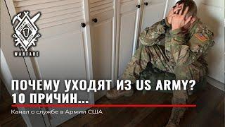 ПОЧЕМУ УХОДЯТ ИЗ US ARMY. 10 ПРИЧИН. АРМИЯ США | RUD&CO | РУДЕНКО