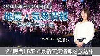 【LIVE】 最新地震・気象情報 ウェザーニュースLiVE 2019年5月24日(金)