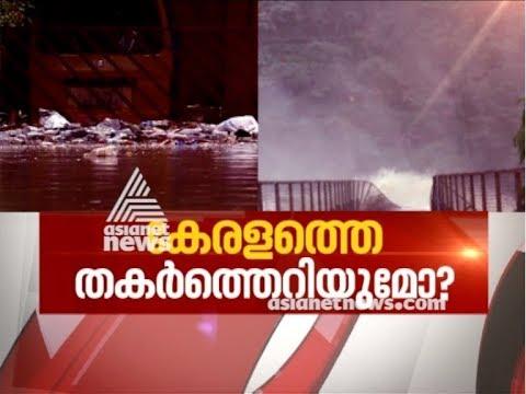 Kerala flooding : കേരളത്തെ തകര്ത്തെറിയുമോ   Asianet News Hour 15 AUG 2018