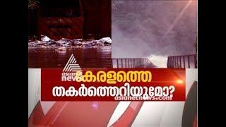 Kerala flooding : കേരളത്തെ തകര്ത്തെറിയുമോ | Asianet News Hour 15 AUG 2018
